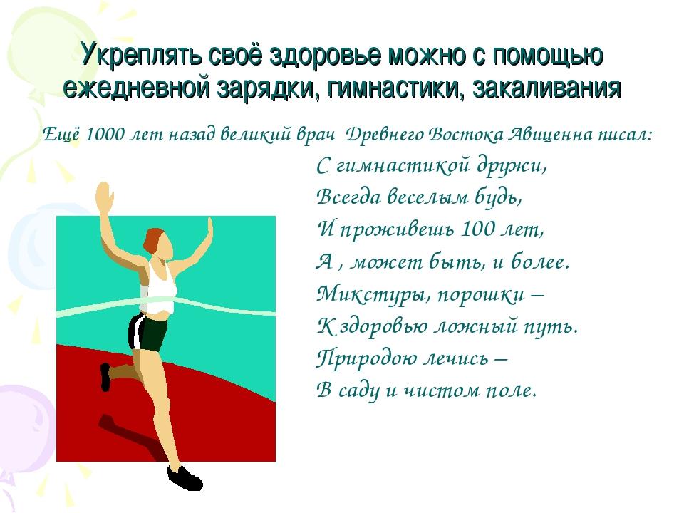 Укреплять своё здоровье можно с помощью ежедневной зарядки, гимнастики, закал...