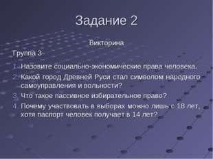 Задание 2 Викторина Группа 3 Назовите социально-экономические права человека.