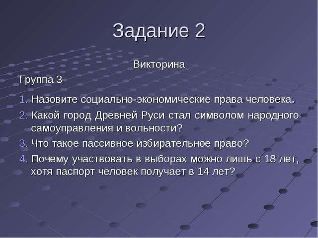 Задание 2 Викторина Группа 3 Назовите социально-экономические права человека....