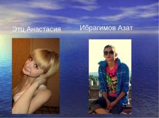 Этц Анастасия Ибрагимов Азат
