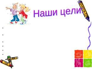Создание крупного «Центра развития творчества детей и юношества в нашем город