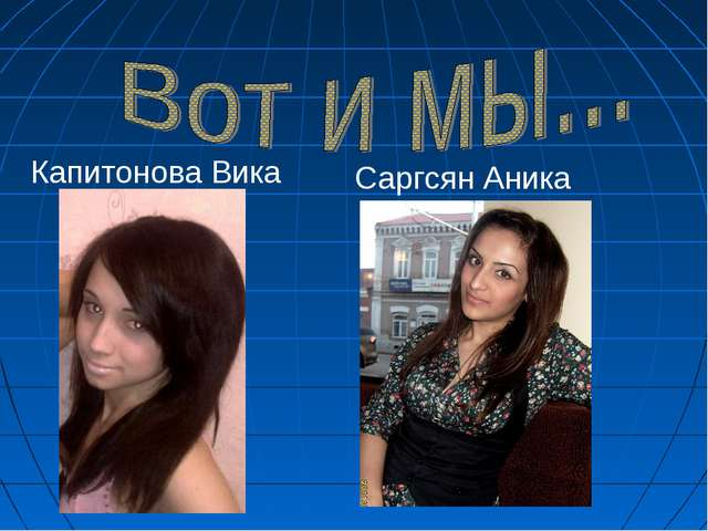 Капитонова Вика Саргсян Аника