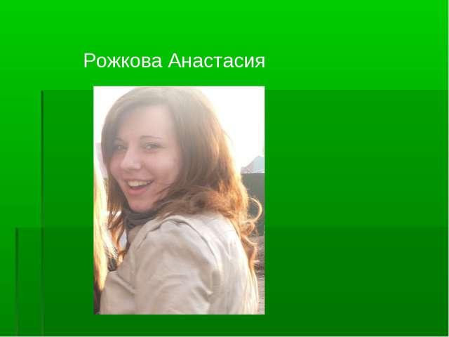 Рожкова Анастасия