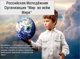 """Российская Молодёжная Организация """"Мир во всём Мире"""" Мы уверены — уРоссийск"""