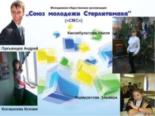 Косишнева Ксения Лукъянцев Андрей Ишмуратова Эльвира Кинзябулатова Наиля («СМ