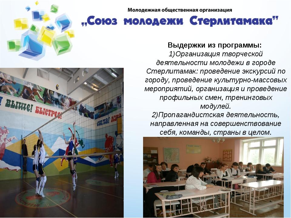 Выдержки из программы: 1)Организация творческой деятельности молодежи в город...