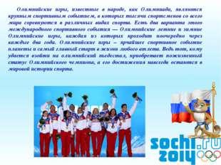 Олимпийские игры, известные в народе, как Олимпиада, являются крупным спортив