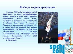 Выборы города проведения 22 июня 2006 года президент МОК Жак Рогге из семи пр