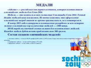 «Адамас» — российская ювелирная компания, которая изготавливает олимпийские м