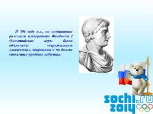 В 394 году н.э., по инициативе римского императора Феодосия I Олимпийские игр