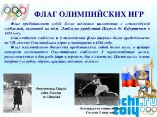 Флаг представляет собой белое шёлковое полотнище с олимпийской эмблемой, выши