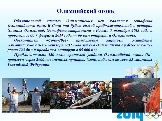 Обязательной частью Олимпийских игр является эстафета Олимпийского огня. В Со...