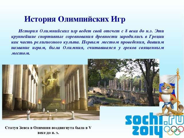 История Олимпийских Игр История Олимпийских игр ведет свой отсчет с 8 века до...