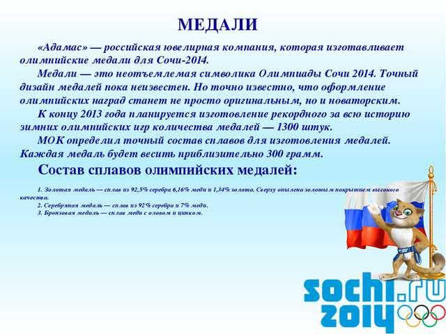 «Адамас» — российская ювелирная компания, которая изготавливает олимпийские м...