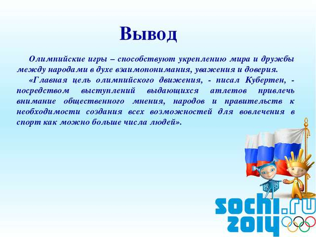 Олимпийские игры – способствуют укреплению мира и дружбы между народами в дух...