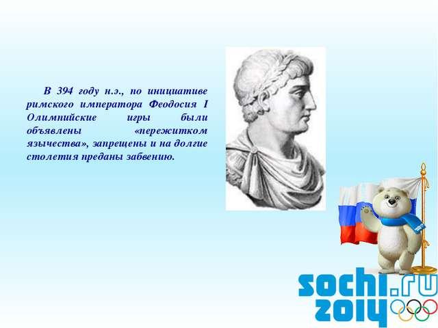В 394 году н.э., по инициативе римского императора Феодосия I Олимпийские игр...