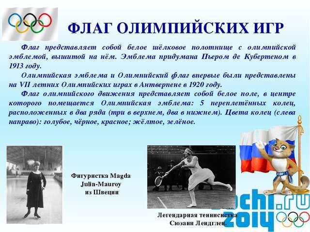 Флаг представляет собой белое шёлковое полотнище с олимпийской эмблемой, выши...