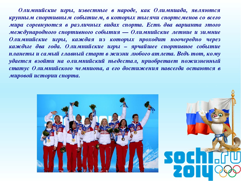 Олимпийские игры, известные в народе, как Олимпиада, являются крупным спортив...