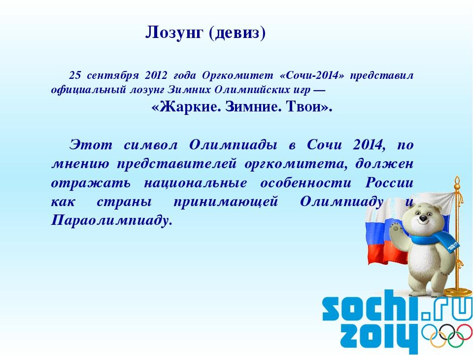 25 сентября 2012 года Оргкомитет «Сочи-2014» представил официальный лозунг З...