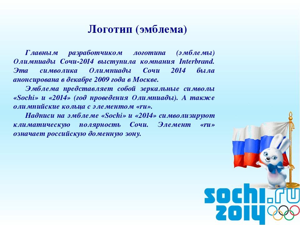 Главным разработчиком логотипа (эмблемы) Олимпиады Сочи-2014 выступила компа...