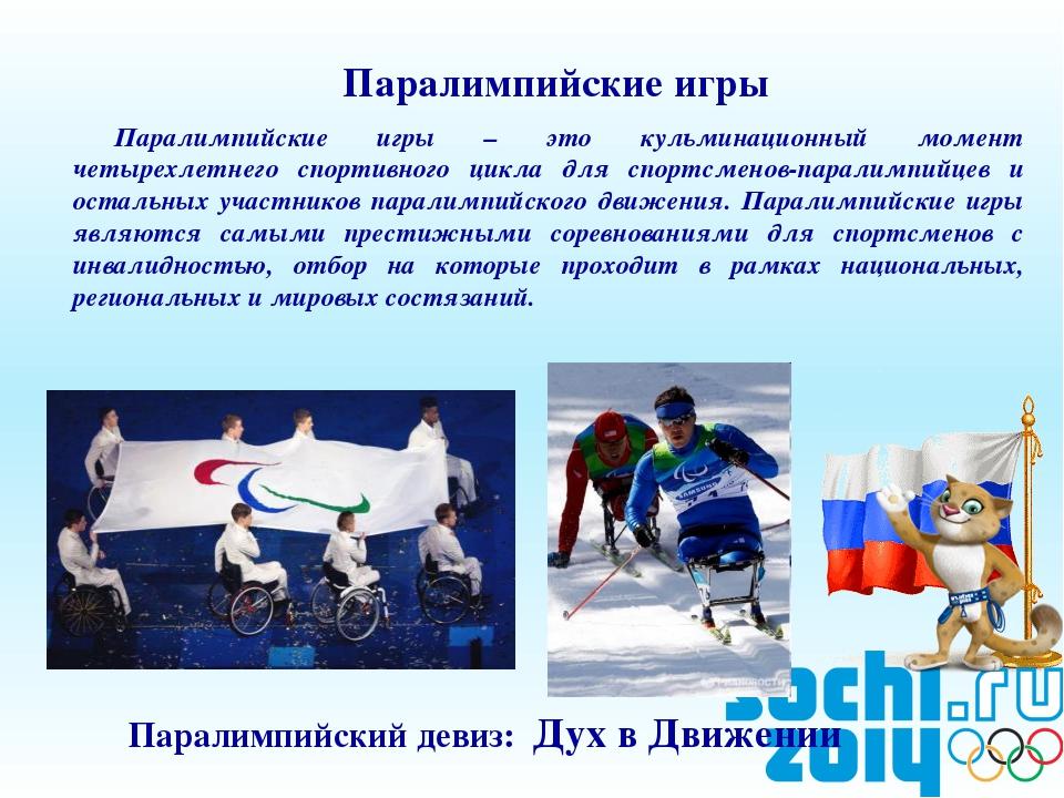 Паралимпийские игры – это кульминационный момент четырехлетнего спортивного ц...