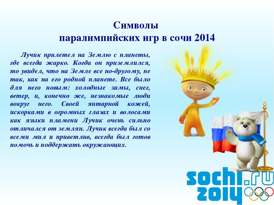 Символы паралимпийских игр в сочи 2014 Лучик прилетел на Землю с планеты, где...