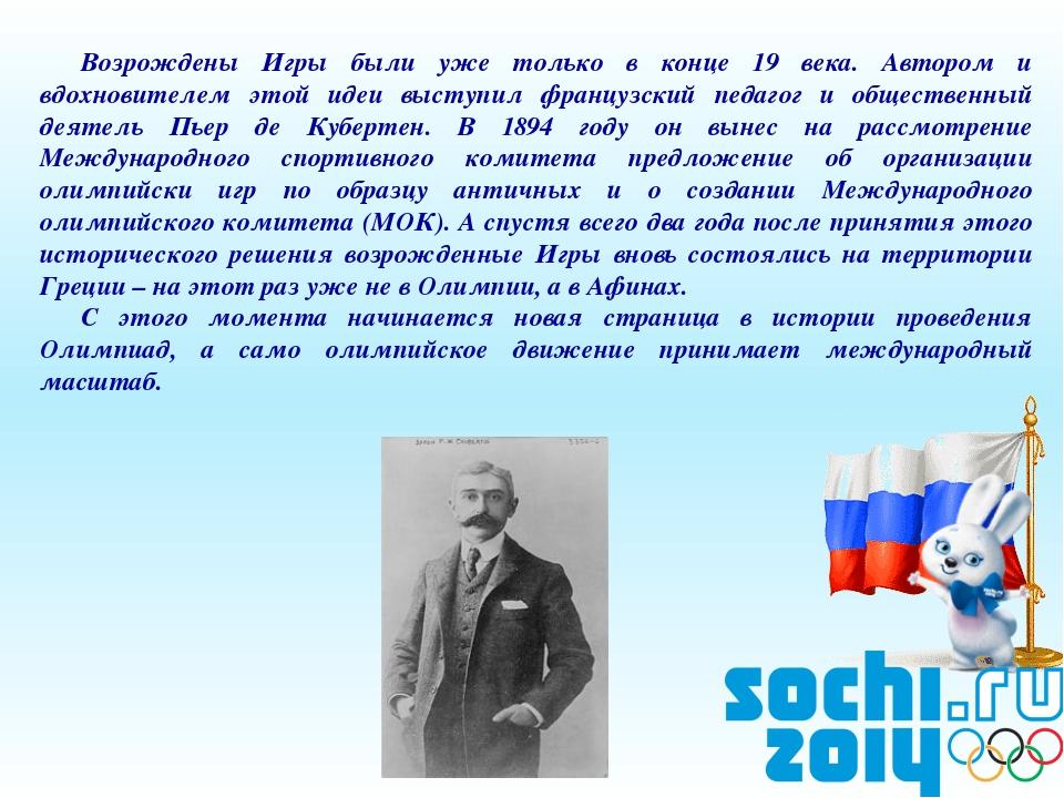 Возрождены Игры были уже только в конце 19 века. Автором и вдохновителем этой...