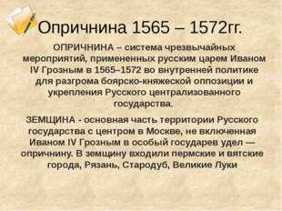Опричнина 1565 – 1572гг. ОПРИЧНИНА– система чрезвычайных мероприятий, примен