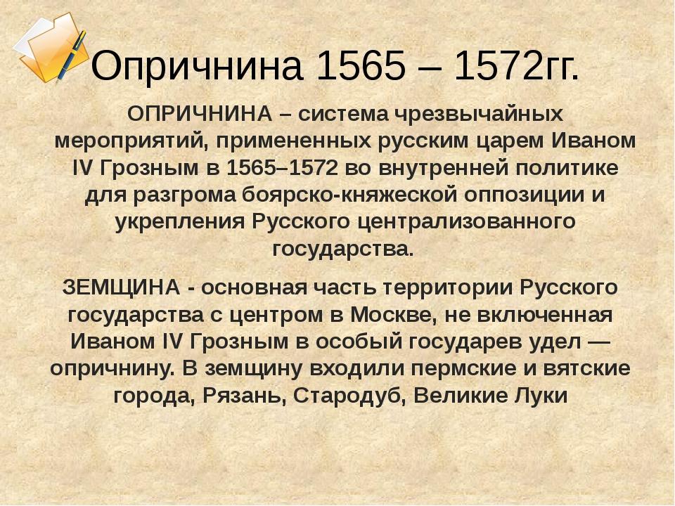Опричнина 1565 – 1572гг. ОПРИЧНИНА– система чрезвычайных мероприятий, примен...