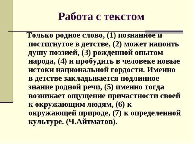 Работа с текстом Только родное слово, (1) познанное и постигнутое в детстве,...