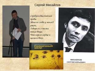 Сергей Михайлов Серебром высочайшей пробы Звенели слова у меня в руках, Гово