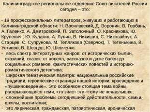 Калининградское региональное отделение Союз писателей России сегодня – это:
