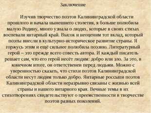 Заключение Изучив творчество поэтов Калининградской области прошлого и начал
