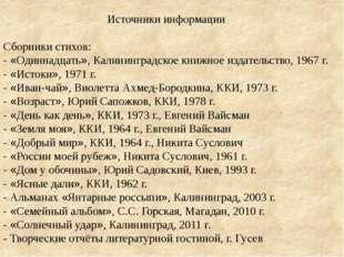 Источники информации Сборники стихов: - «Одиннадцать», Калининградское книжн