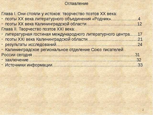 Оглавление Глава I. Они стояли у истоков: творчество поэтов XX века: поэты X...