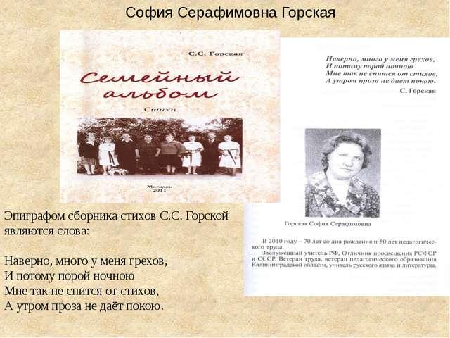София Серафимовна Горская Эпиграфом сборника стихов С.С. Горской являются сл...