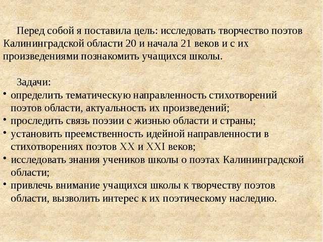 Перед собой я поставила цель: исследовать творчество поэтов Калининградской...