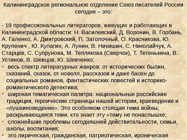 Калининградское региональное отделение Союз писателей России сегодня – это:...