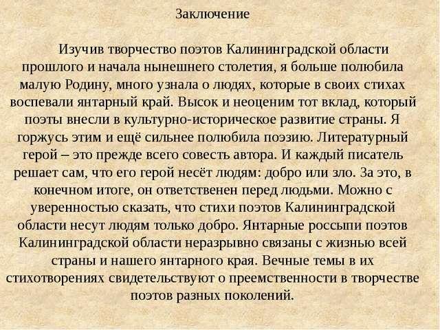 Заключение Изучив творчество поэтов Калининградской области прошлого и начал...