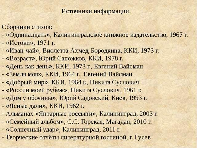Источники информации Сборники стихов: - «Одиннадцать», Калининградское книжн...