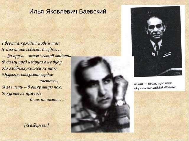 Илья Яковлевич Баевский Свершая каждый новый шаг, Я назначаю совесть в судьи...