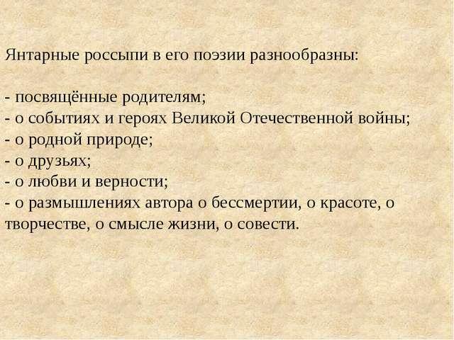 Янтарные россыпи в его поэзии разнообразны: - посвящённые родителям; - о соб...
