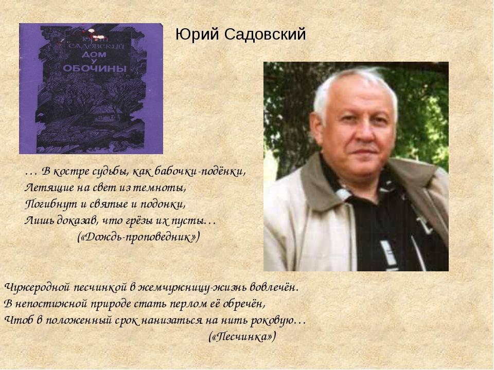 Юрий Садовский … В костре судьбы, как бабочки-подёнки, Летящие на свет из те...