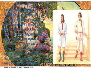 Мужская рубаха древних славян была примерно по колено. Ее всегда подпоясовал