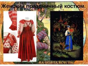 Женский праздничный костюм. Наиболее ранними считались косоклинные сарафаны.