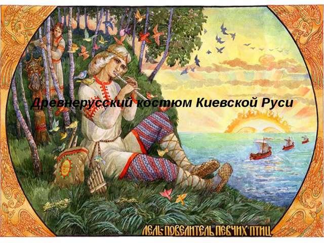 Древнерусский костюм Киевской Руси