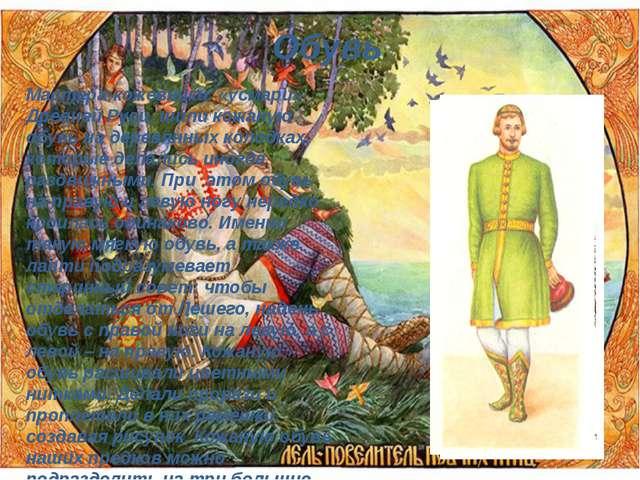 Мастера-кожевники. «усмари» Древней Руси, шили кожаную обувь на деревянных к...