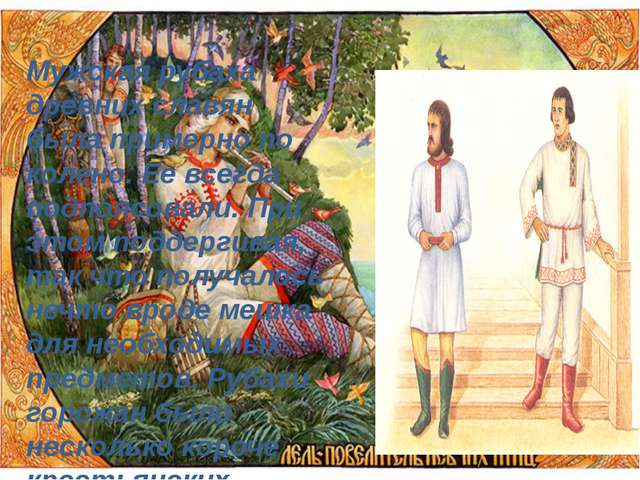 Мужская рубаха древних славян была примерно по колено. Ее всегда подпоясовал...