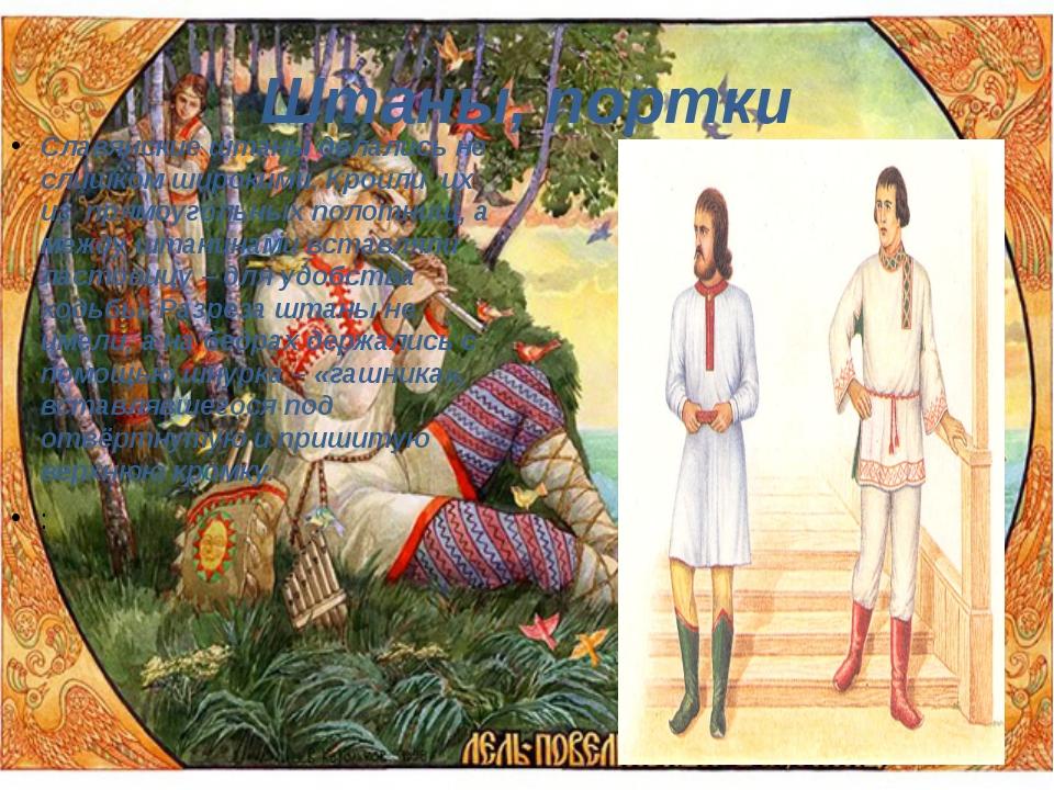 Штаны, портки Славянские штаны делались не слишком широкими. Кроили их из пря...