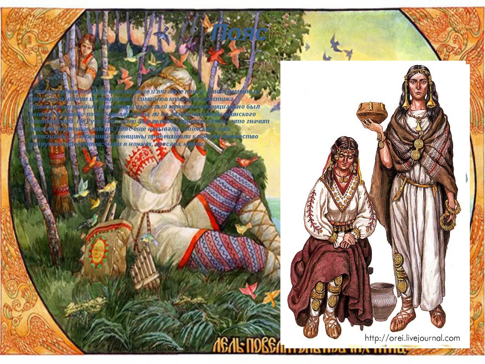 Пояс Славянские женщины носили тканые и вязаные пояса. А вот ременные пояса б...